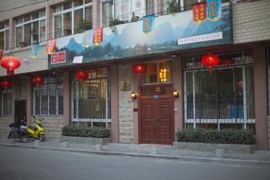Intern in China